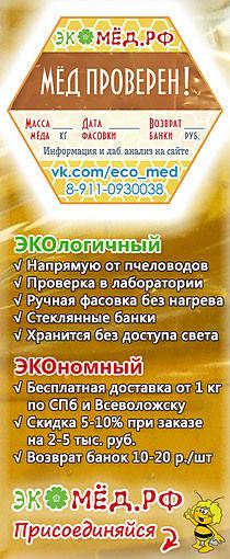Алтайский мёд в Санкт-Петербурге и Всеволожске